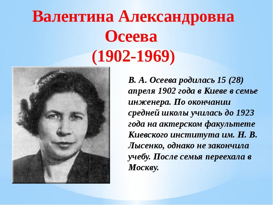 Валентина Александровна Осеева (1902-1969) В. А. Осеева родилась 15 (28) апре...