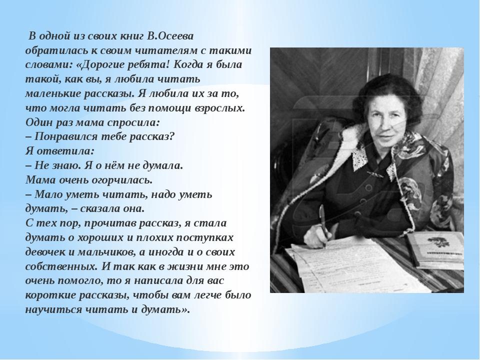 В одной из своих книг В.Осеева обратилась к своим читателям с такими словами...