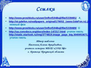 Ссылки http://www.proshkolu.ru/user/3nfhnf1948ujl/file/5339491/ А http://st.g