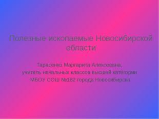 Полезные ископаемые Новосибирской области Тарасенко Маргарита Алексеевна, учи