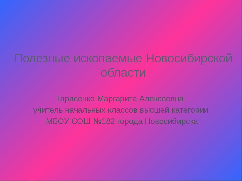 Полезные ископаемые Новосибирской области Тарасенко Маргарита Алексеевна, учи...
