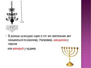 В разных культурах один и тот же светильник мог называться по-разному. Наприм
