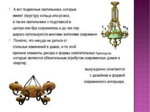 А вот подвесные светильники, которые имеют структуру кольца или рожка, а такж