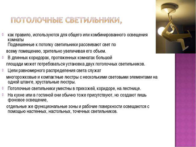 как правило, используются для общего или комбинированного освещения комнаты П...