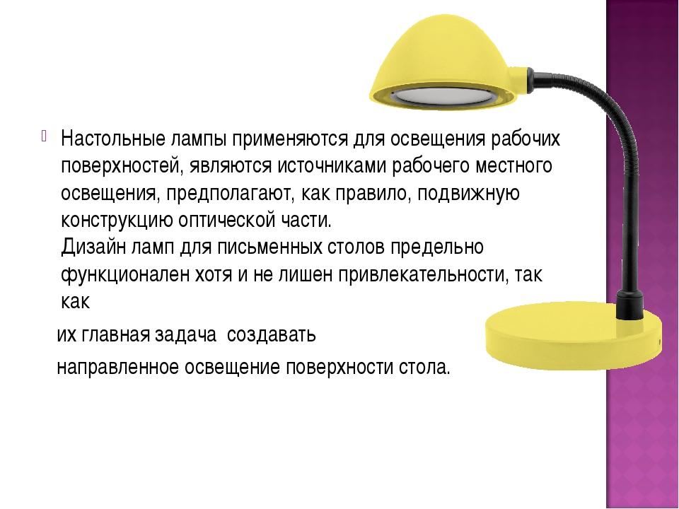 Настольные лампы применяются для освещения рабочих поверхностей, являются ист...