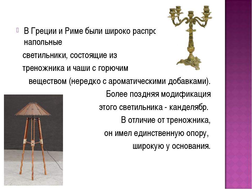 В Греции и Риме были широко распространены напольные светильники, состоящие и...