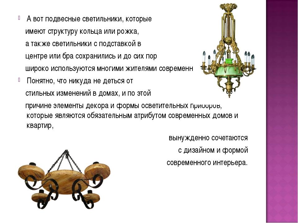 А вот подвесные светильники, которые имеют структуру кольца или рожка, а такж...