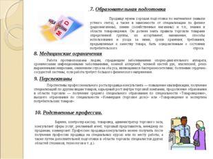 8. Медицинские ограничения Работа противопоказана людям, страдающим заболе
