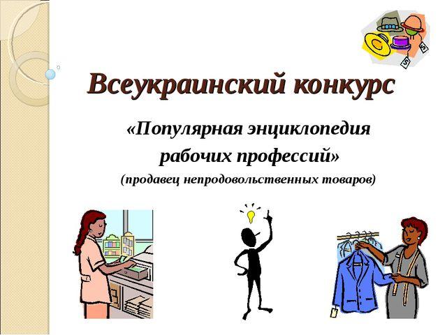 Всеукраинский конкурс