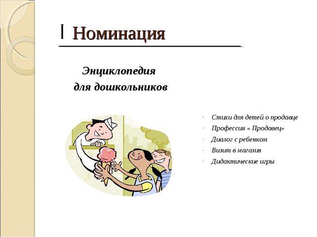 Номинация Энциклопедия для дошкольников Стихи для детей о продавце Профессия...