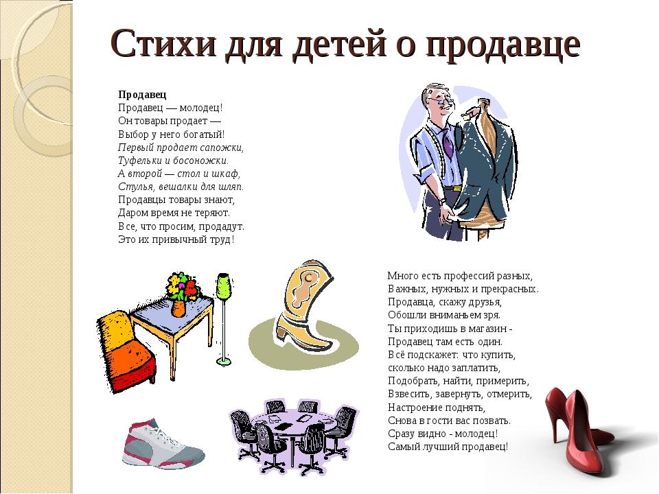 Стихи для детей о продавце Продавец Продавец — молодец! Он товары продает — В...