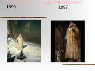 Снегурочка 1899