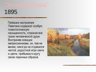 """""""Золотая осень"""" 1895 Пейзажи настроения Левитана содержат особую психологичес"""