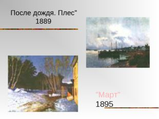 """Март"" 1895"