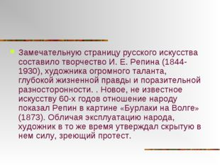Замечательную страницу русского искусства составило творчество И. Е. Репина (