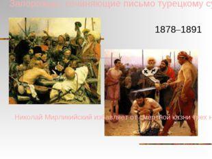 Запорожцы, сочиняющие письмо турецкому султану 1878–1891 Николай Мирликийский