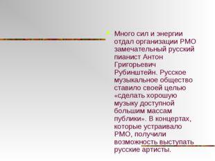Много сил и энергии отдал организации РМО замечательный русский пианист Антон