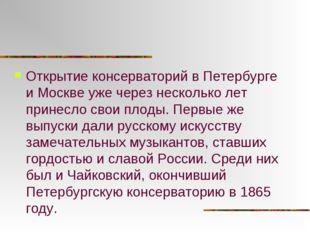 Открытие консерваторий в Петербурге и Москве уже через несколько лет принесло
