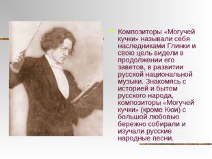 Композиторы «Могучей кучки» называли себя наследниками Глинки и свою цель вид