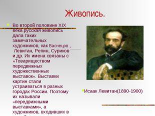 Живопись. Во второй половине XIX века русская живопись дала таких замечательн