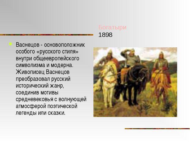 Васнецов - основоположник особого «русского стиля» внутри общеевропейского си...