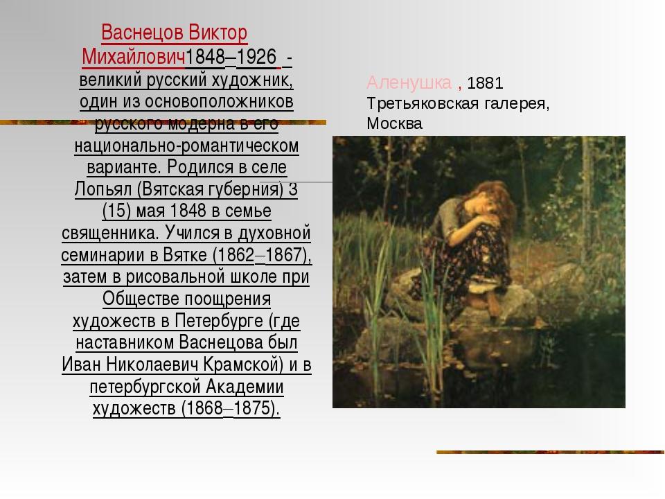 Васнецов Виктор Михайлович1848–1926 - великий русский художник, один из основ...