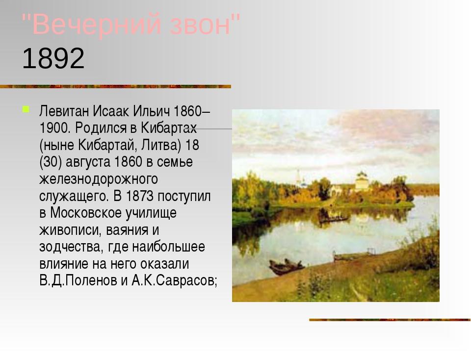 """""""Вечерний звон"""" 1892 Левитан Исаак Ильич 1860–1900. Родился в Кибартах (ныне..."""