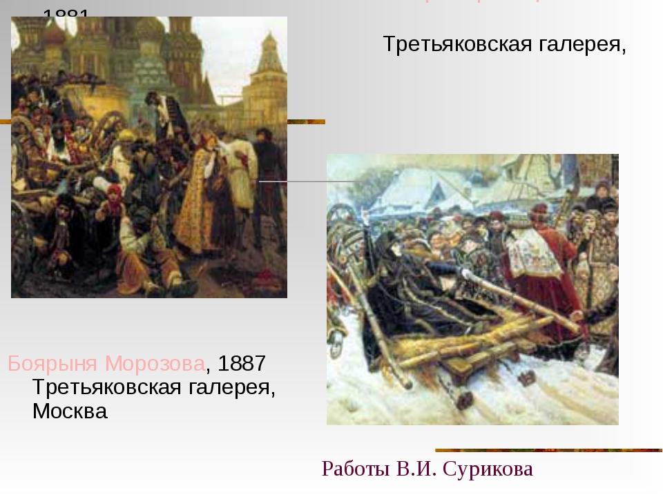 Утро стрелецкой казни, 1881 Третьяковская галерея, Москва Боярыня Морозова,...