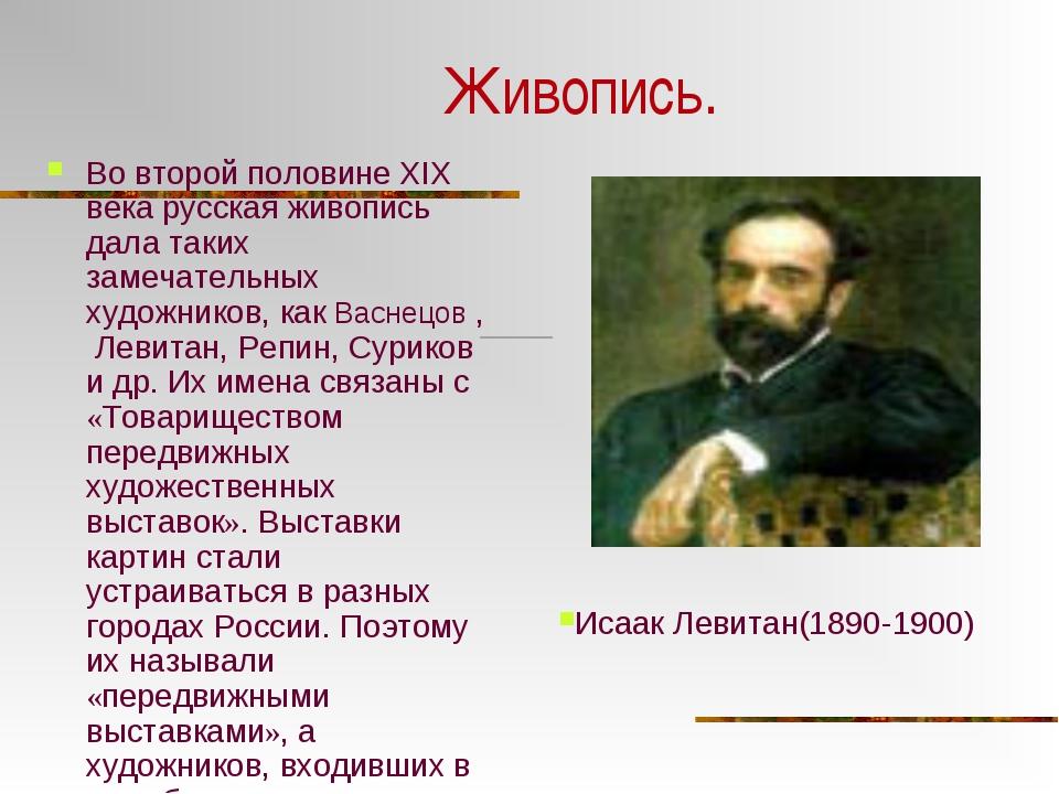 Живопись. Во второй половине XIX века русская живопись дала таких замечательн...
