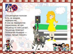 «Пешеходные полоски Есть на каждом перекрестке, И они на перекрестке Нарисова