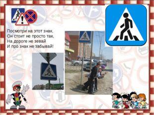 Посмотри на этот знак, Он стоит не просто так, На дороге не зевай И про з