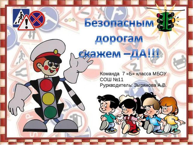 Команда 7 «Б» класса МБОУ СОШ №11 Руркводитель: Зырянова А.В.