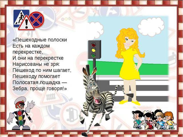 «Пешеходные полоски Есть на каждом перекрестке, И они на перекрестке Нарисова...