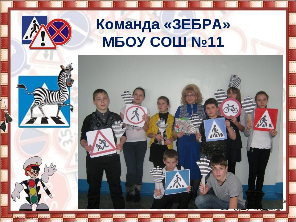 Команда «ЗЕБРА» МБОУ СОШ №11