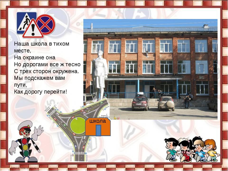 Наша школа в тихом месте, На окраине она Но дорогами все ж тесно С трех стор...