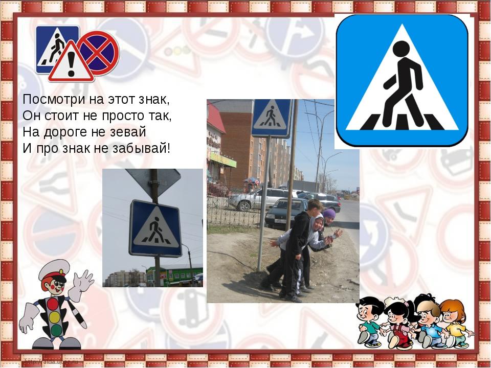 Посмотри на этот знак, Он стоит не просто так, На дороге не зевай И про з...