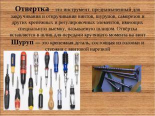 Отвертка - это инструмент, предназначенный для закручивания и откручивания в