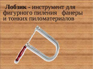 Лобзик - инструмент для фигурного пиления фанеры и тонких пиломатериалов
