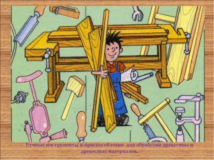 Ручные инструменты и приспособления для обработки древесины и древесных матер
