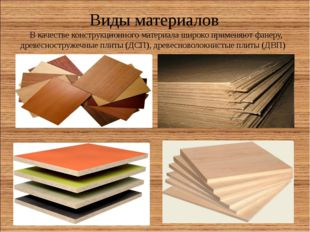Виды материалов В качестве конструкционного материала широко применяют фанеру