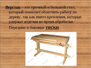Верстак– это прочный и большой стол, который помогает облегчить работу по де