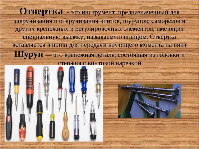 Отвертка - это инструмент, предназначенный для закручивания и откручивания в...