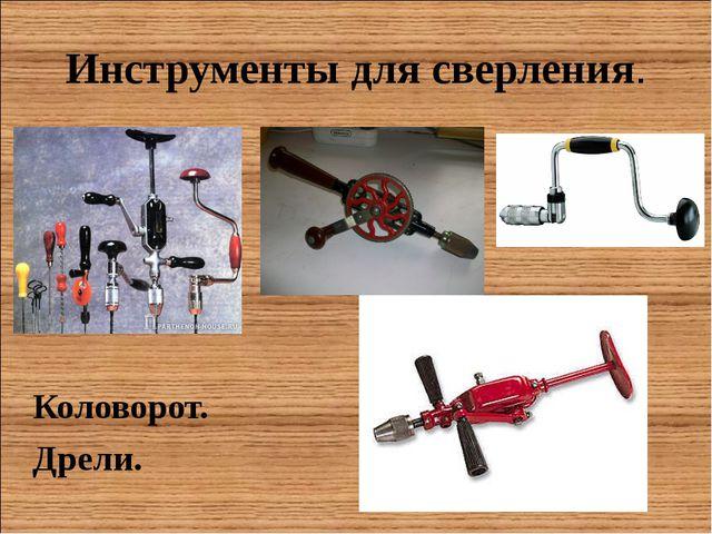 Инструменты для сверления. Коловорот. Дрели. Лешуков Сергей Иванович