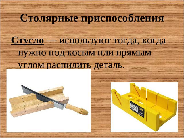 Столярные приспособления Стусло— используют тогда, когда нужно под косым или...