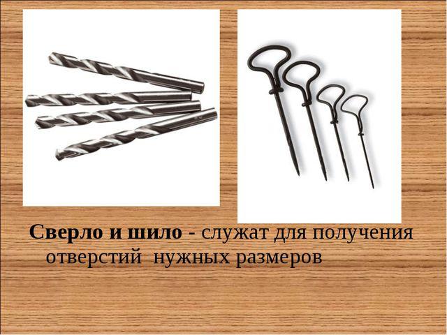 Сверло и шило - служат для получения отверстий нужных размеров