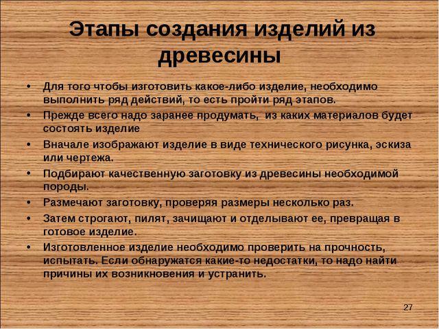 * Этапы создания изделий из древесины Для того чтобы изготовить какое-либо из...