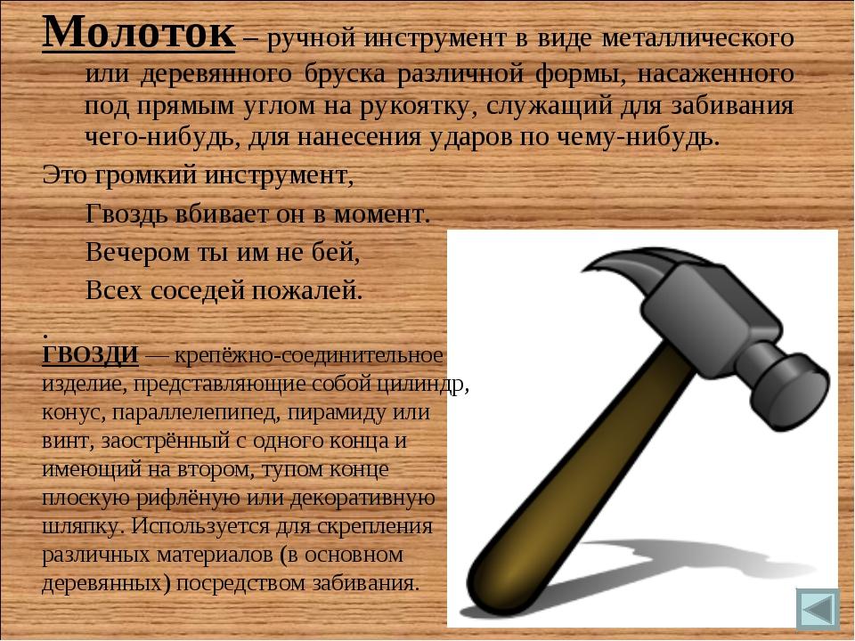 Молоток – ручной инструмент в виде металлического или деревянного бруска разл...