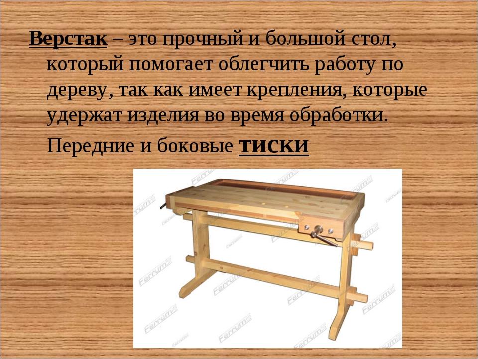 Верстак– это прочный и большой стол, который помогает облегчить работу по де...