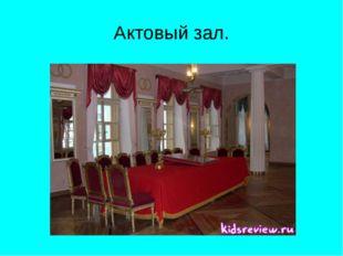 Актовый зал.