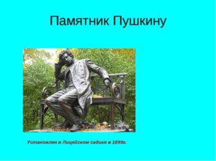 Памятник Пушкину Установлен в Лицейском садике в 1899г.